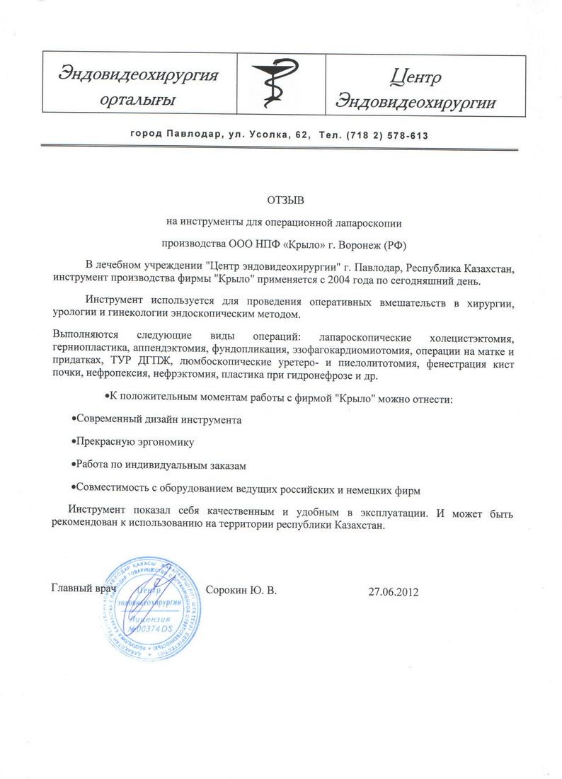 http://krylo.ru/wp-content/uploads/2013/04/pavlodar.jpg