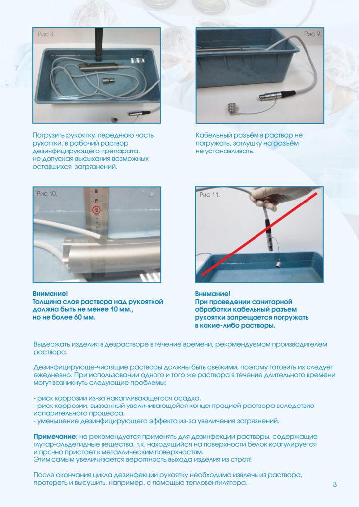 санитарная обработка шейвера правила